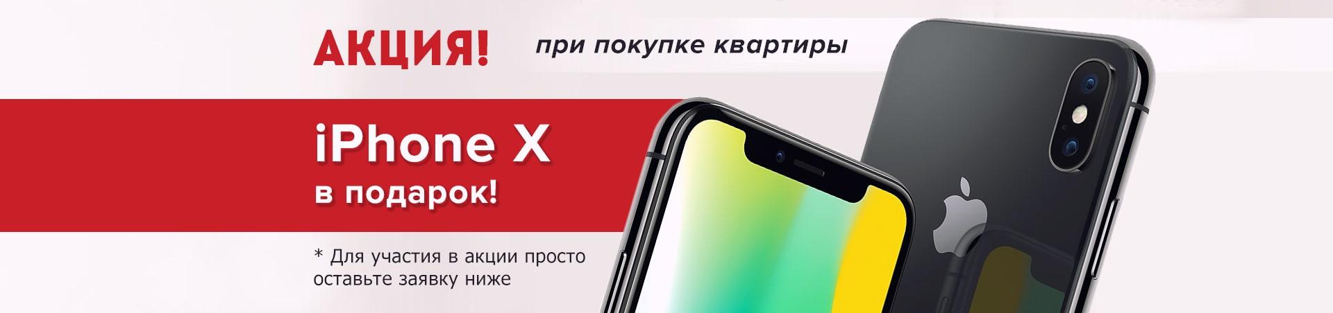 Акция iphone X в подарок